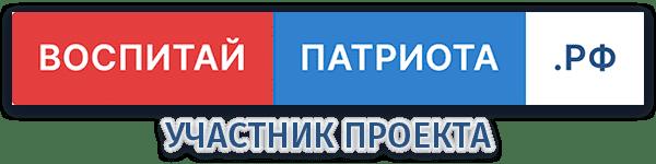 vospitai-patriota.ru