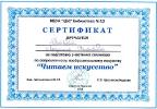 Достижение_145