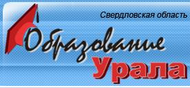 Образование Урала